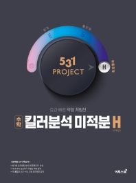 531 Project(프로젝트) 킬러분석 고등 미적분 H(Hyper)(2021)