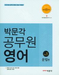 박문각 공무원 영어 세트(2017)