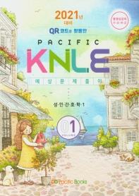 Pacific KNLE 예상문제풀이. 1: 성인간호학(1)(2020)(2021년 대비)