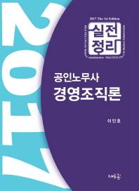 실전정리 경영조직론(공인노무사)(2017)