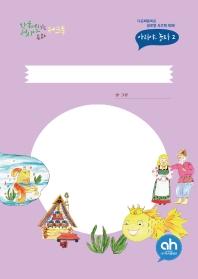 한국어로 읽는 러시아 동화 워크북