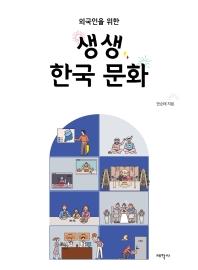 생생 한국 문화