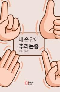 내 손 안에 추리논증