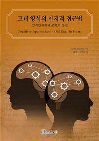 고대 영시의 인지적 접근법: 인지언어학과 문학의 만남