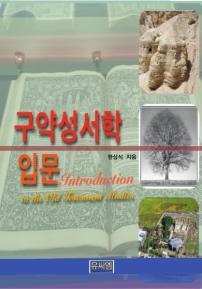 구약성서학 입문
