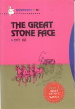 큰바위 얼굴(CASSETTE TAPE:1포함)(영한대역문고 38)