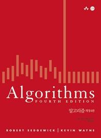 알고리즘 개정4판
