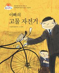 아빠의 고물 자전거_맑고 고운 햇살북 47