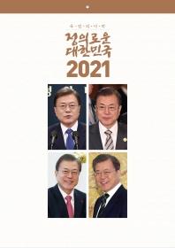 대통령 문재인 벽걸이 달력(2021)