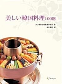 아름다운 한국음식 100선 일본어판