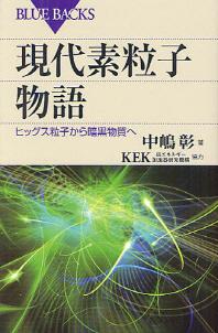 現代素粒子物語 ヒッグス粒子から暗黑物質へ