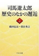 司馬遼太郞歷史のなかの邂逅 2