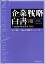 企業戰略白書 HITOTSUBASHI MBA PROGRAM KUNITACHI 8 日本企業の戰略分析:2008