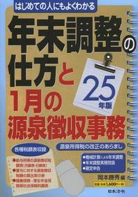 年末調整の仕方と1月の源泉徵收事務 はじめての人にもよくわかる 25年版