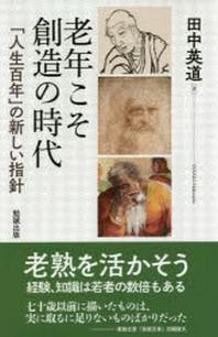 老年こそ創造の時代 「人生百年」の新しい指針