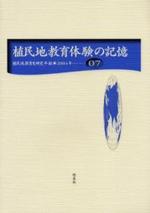 植民地敎育史硏究年報 07(2004年)