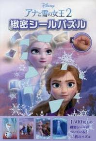 アナと雪の女王2 緻密シ-ルパズル
