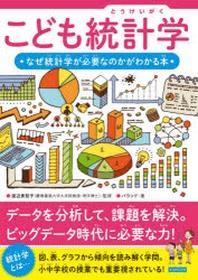 こども統計學 なぜ統計學が必要なのかがわかる本