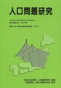 人口問題硏究 第69卷第2號(2013年6月)