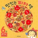 맛있는 피자책(전6권)