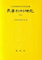 민사판례연구 29