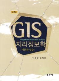 GIS 지리정보학: 이론과 실습