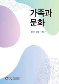 가족과 문화(1학기, 워크북포함)