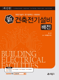 신건축전기설비: 배전