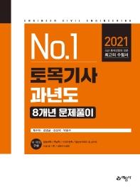 No.1 토목기사 과년도 8개년 문제풀이(2021)