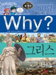 Why? 세계사: 그리스