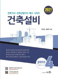 건축설비(2021)
