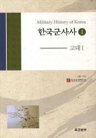 한국군사사. 1: 고대. 1