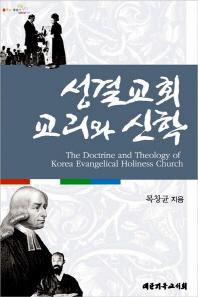 성결교회 교리와 신학