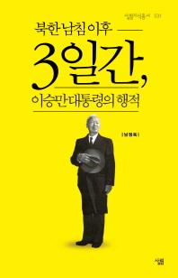 북한 남침 이후 3일간, 이승만 대통령의 행적