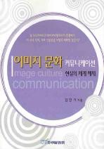 이미지 문화 커뮤니케이션 현실의 체계 해체