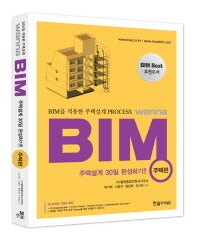 BIM을 적용한 주택설계 Process Wanna BIM: 주택편(2013)