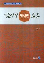 기본강의 행정법 총론(2008)