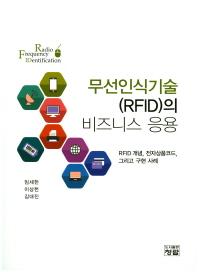 무선인식기술(RFID)의 비즈니스 응용