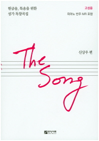 The Song(고성용)