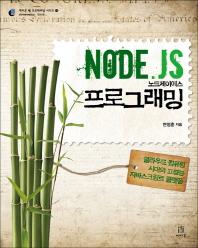 Node.Js 노드제이에스 프로그래밍