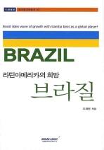 라틴아메리카의 희망 브라질