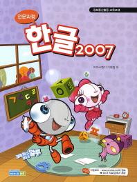 전문과정 한글2007