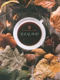 굿모닝, 커피!