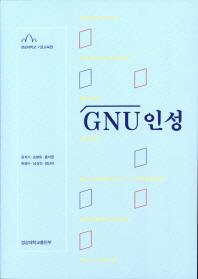 GNU 인성
