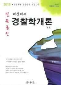 일등공신 경찰학개론(총론)(태정태세)(2013)