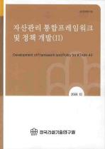 자산관리 통합프레임워크 및 정책개발. 2(2009 12)