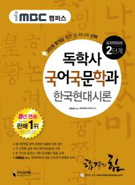 iMBC 캠퍼스 한국현대시론(독학학위제 독학사 국어국문학과 2단계)