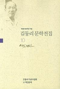 탄생 100주년 기념 김동리 문학전집. 10: 역마