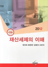 재산세제의 이해(2012)