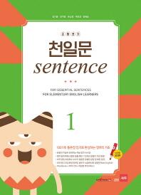 초등코치 천일문 Sentence. 1(세이펜 적용)